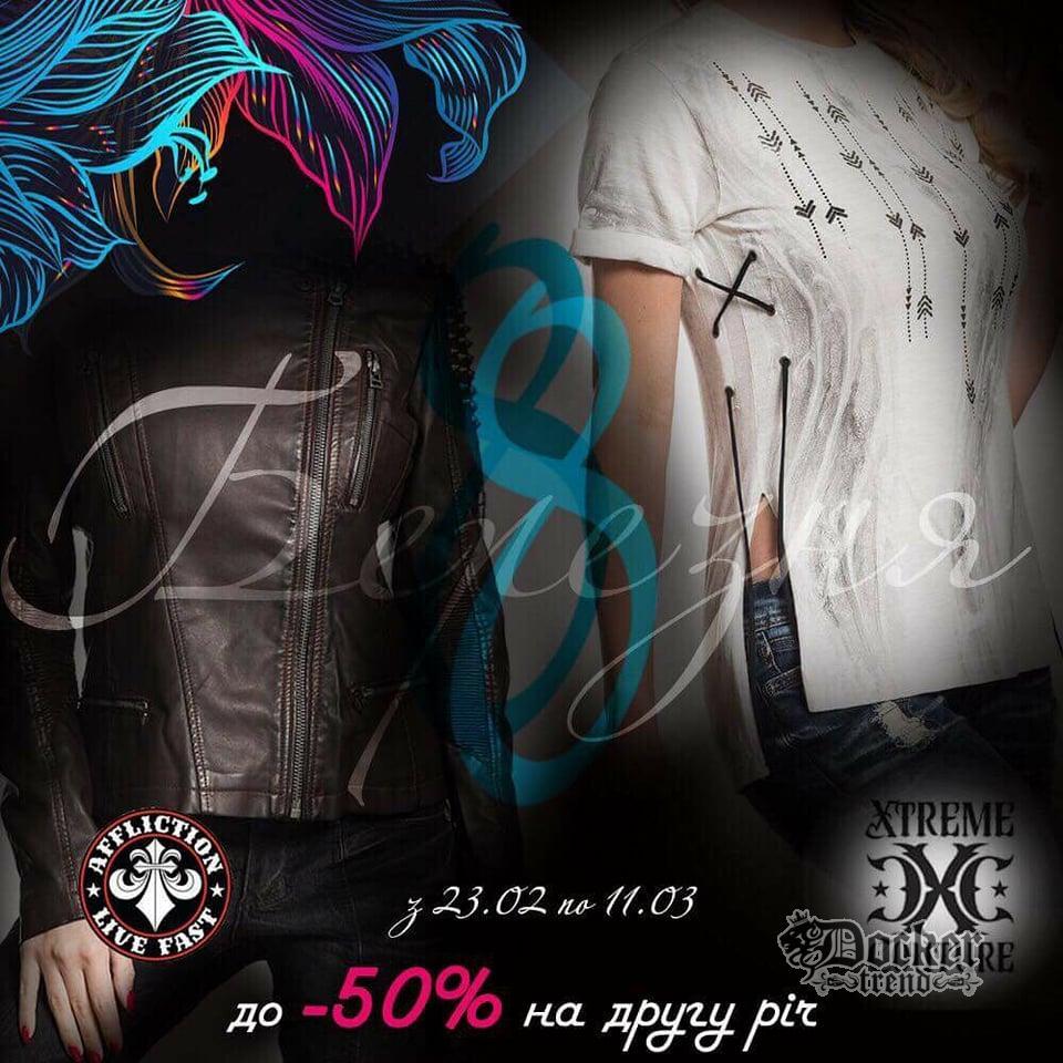 Скидки 50% на вторую вещь из новой коллекции Affliction и Xtreme Couture!