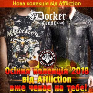 Одежда из новой коллекции Affliction