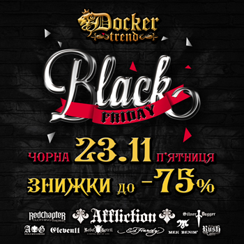 Black Friday скидки в Docker Trend!
